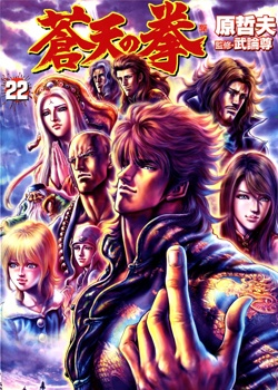 Fist of the Blue Sky - Band 22