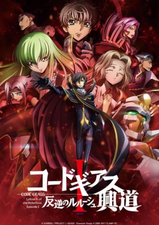 Code Geass: Lelouch of the Rebellion - Awakening