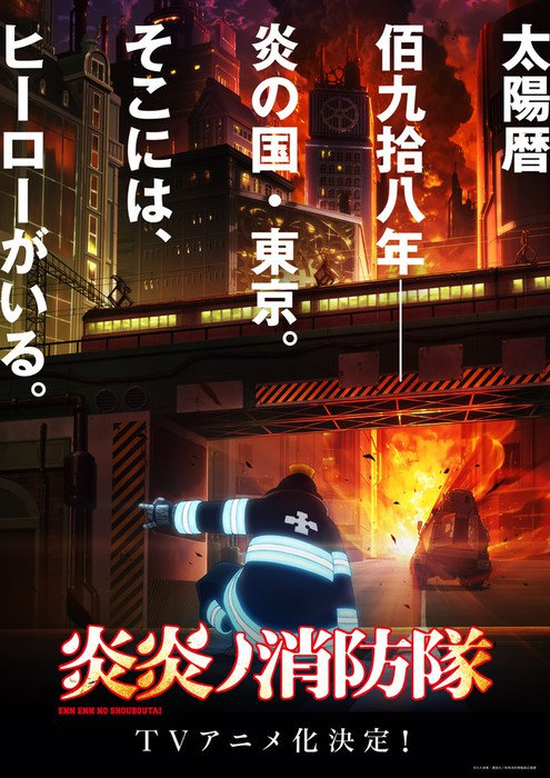 Fire Force - Visual