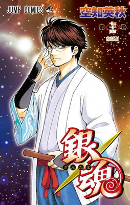 Gintama - Band 74