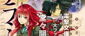 Trailer zu Alderamin on the Sky erschienen