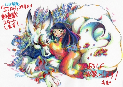 Pupa-Mangaka startet im Dezember einen Fantasy-Manga japanischer Art